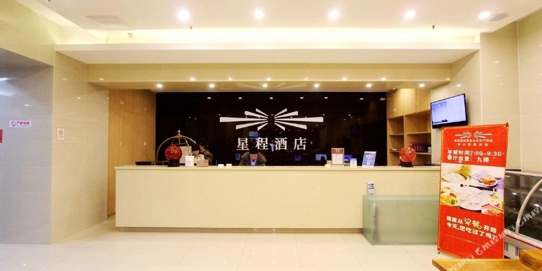 星程酒店(青岛台东步行街店)