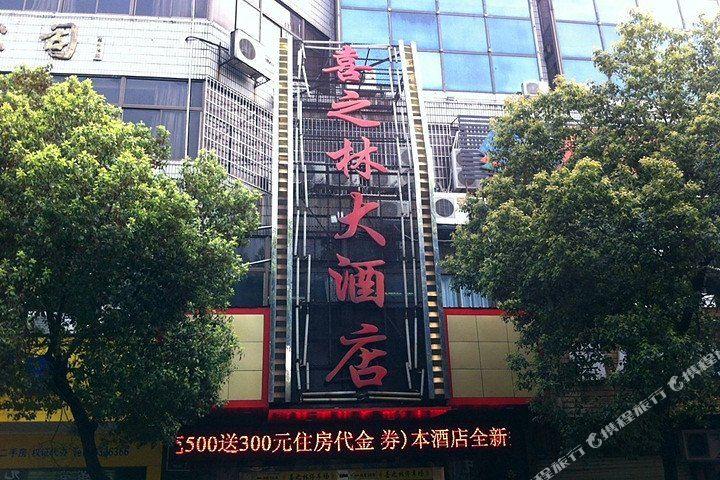 喜之林大酒店(大同店)图片