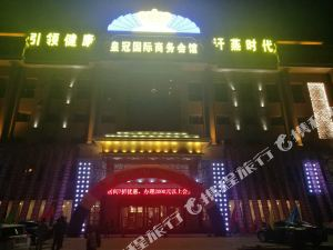 Tianyi International Business Hotel Heihe