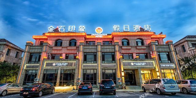 大连印象假日金石酒店2晚+王国海昌发现大连高中忻州地区的图片