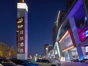 花筑·星悦荟江景酒店(重庆观音桥步行街店)图片