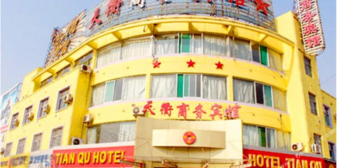 天衢商务宾馆
