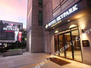 首爾東大門天空花園帝宮店(Hotel Skypark Kingstown dongdaemun Seoul) 首爾
