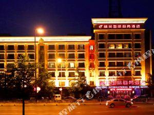 징잉 인터내셔널 비즈니스 호텔(Elite Interna Tiona)