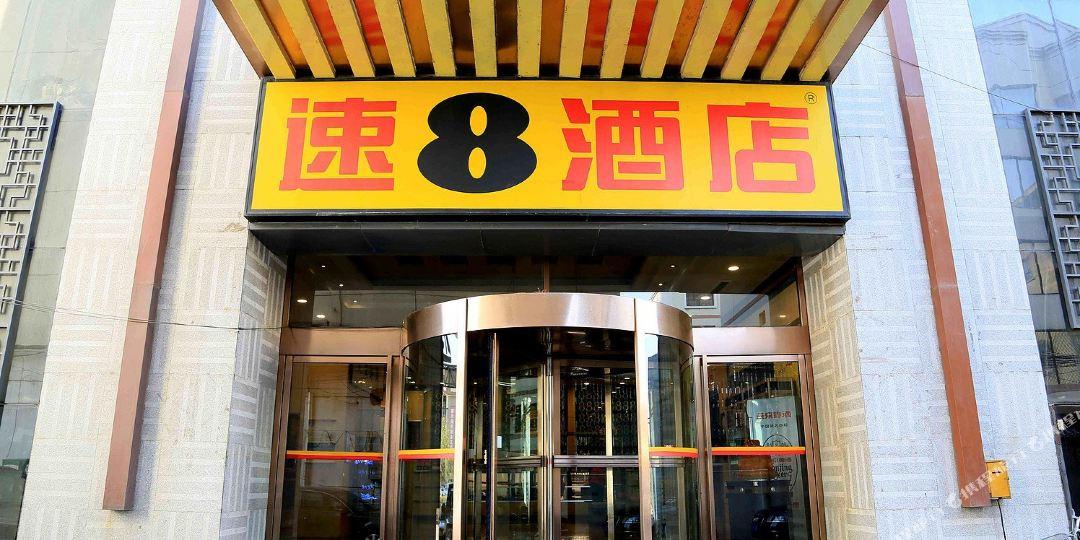 城区 >> 酒店   标签: 宾馆快捷酒店连锁酒店 速8酒店(大同红旗广场店