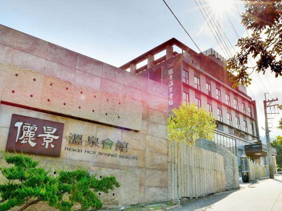 台南儷景溫泉會館