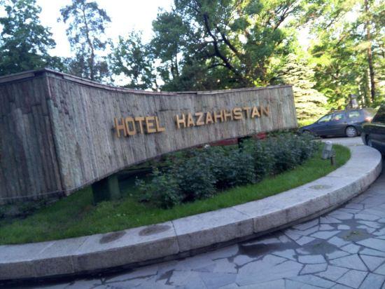 哈萨克斯坦酒店点评,哈萨克斯坦酒店怎么样图片
