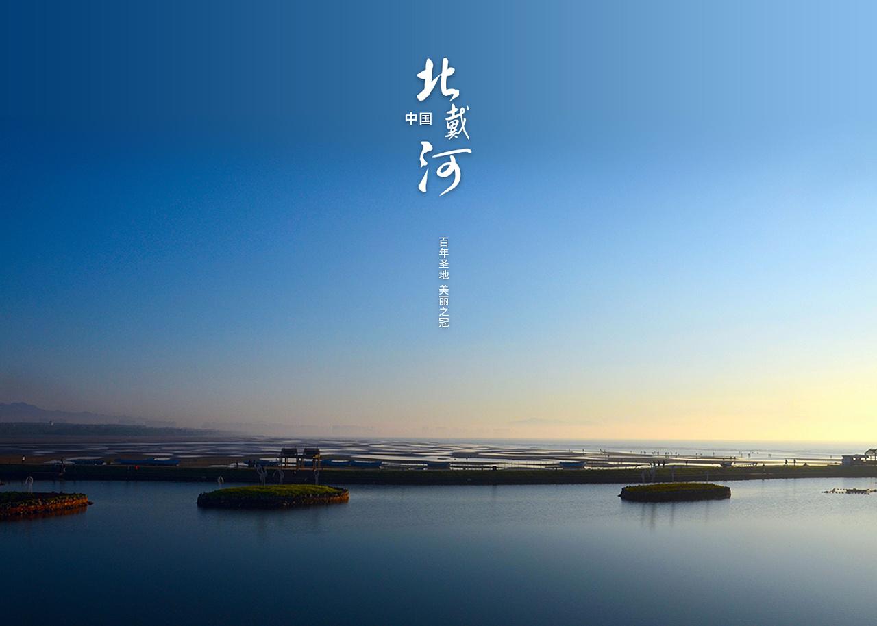 北戴河gdp_北戴河秦皇岛