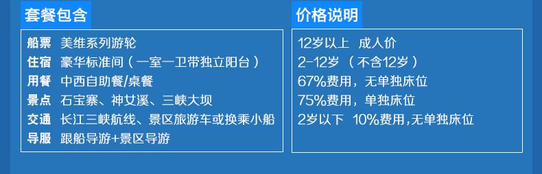 宜昌+长江三峡+重庆5日4晚跟团游·飞机往返涉外五星