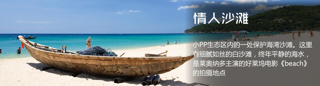 泰国甲米+普吉岛6日跟团游·甲米四岛+大小pp岛+国际