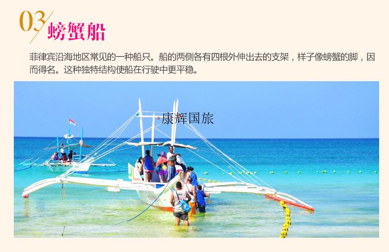 长滩岛6日5晚半自助游·5j直飞+杜鹃花酒店+含签证
