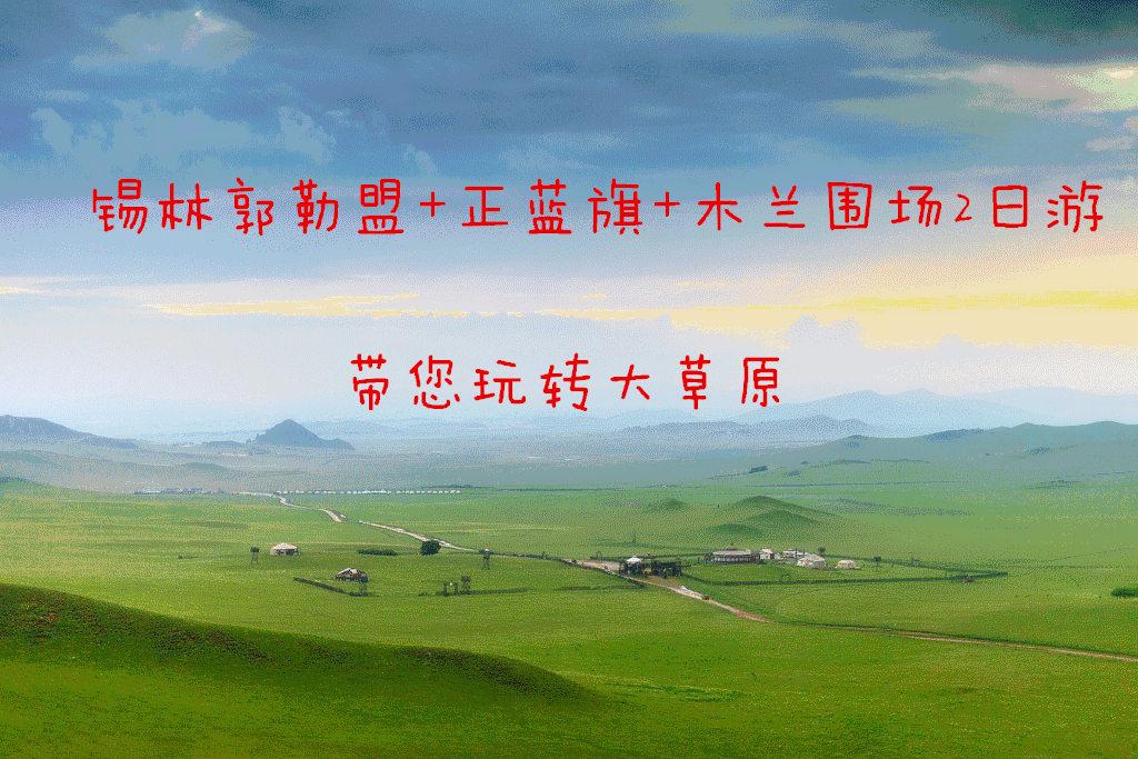 蒙古特色风景画