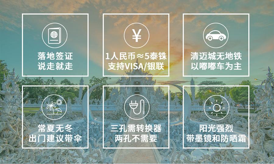 泰国清迈+清莱6日4晚跟团游(4钻)『爆品☆购合同联排别墅图片