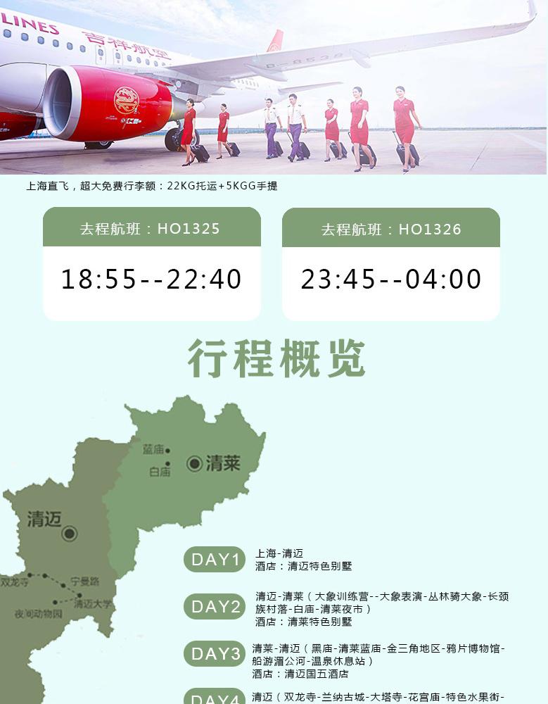 泰国临潼+清莱6日4晚跟团游(4钻)『尝鲜价★爱情海别墅清迈图片