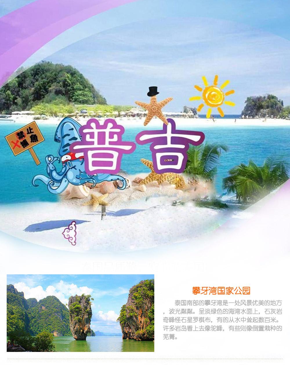 泰国普吉岛6日跟团游·奥曼珍珠岛+翠竹岛+大堡礁