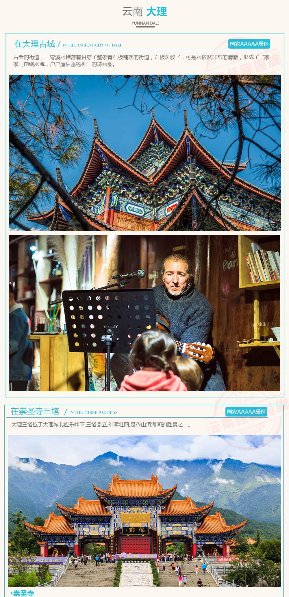 云南昆明+石林+大理三塔寺+大理+丽江古城+玉龙雪山