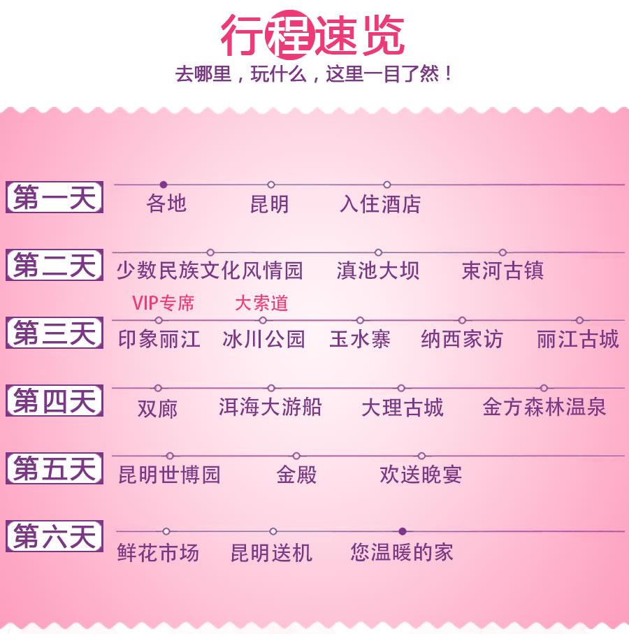 之旅美食洱海大理+郑州+丽江+安宁+云南+丽上海昆明曼玉美食大图片
