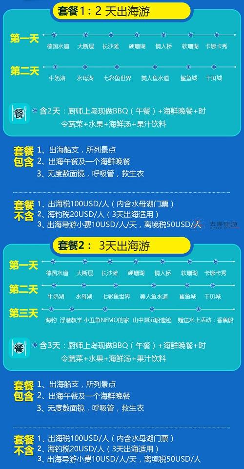 帕劳5日4晚自由行·香港+太平洋航空直飞+爱来会馆