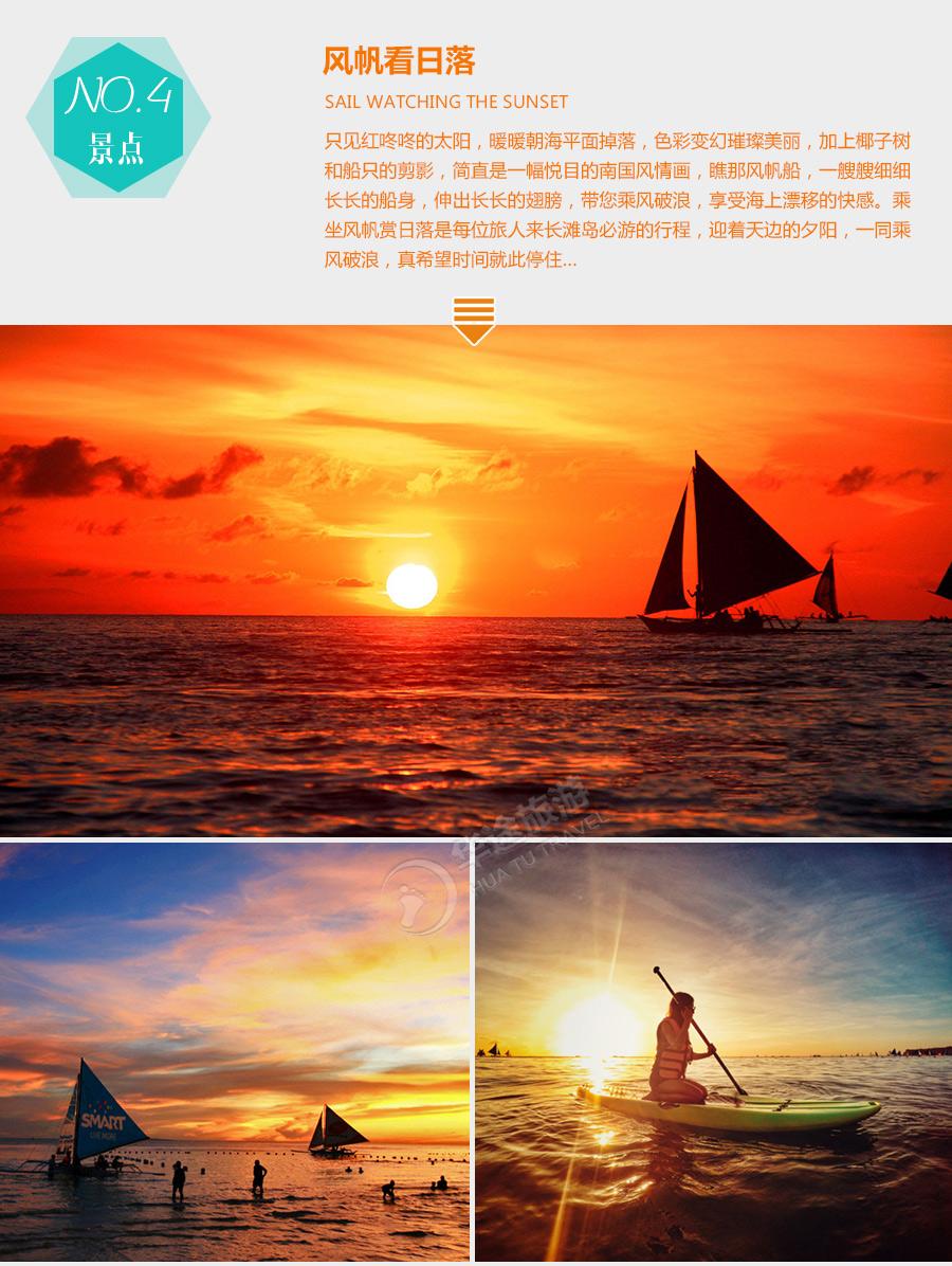 菲律宾长滩岛7日5晚自由行·汉娜丽晶酒店+接送+签证