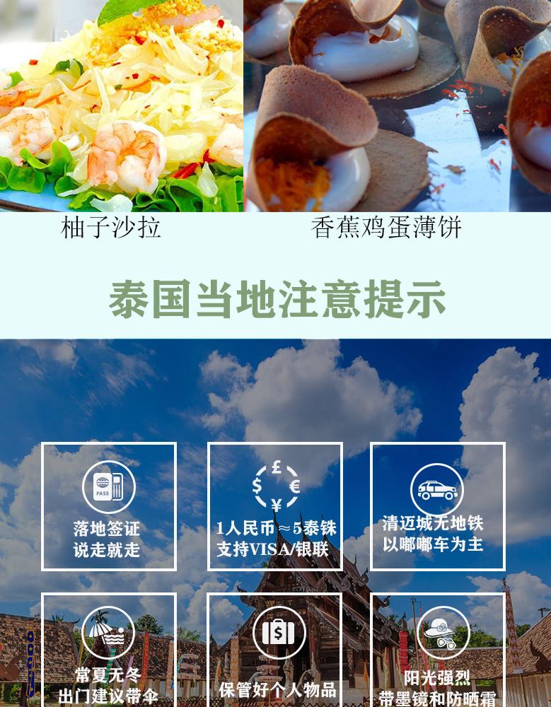 泰国清莱+清迈6日4晚跟团游(4钻)『尝鲜价★别墅锦鲤图片