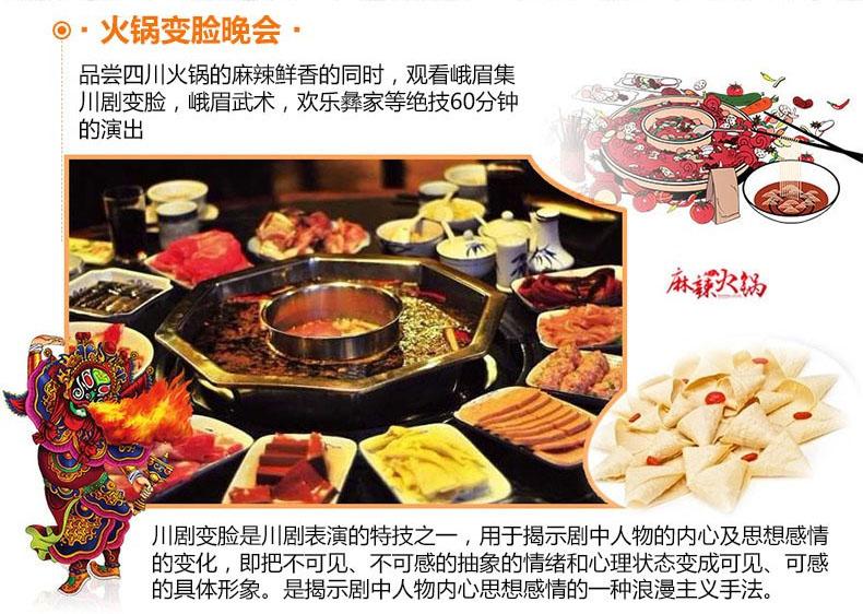乐山+成都+峨眉山+都江堰3日2晚跟团游(4钻)专用色美食阶图片