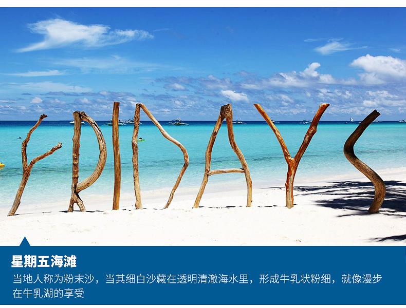长滩岛6日4晚自由行·直飞 皇冠会议中心酒店 风帆出海 甜蜜