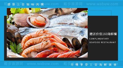 三亚在岛中海鲜餐