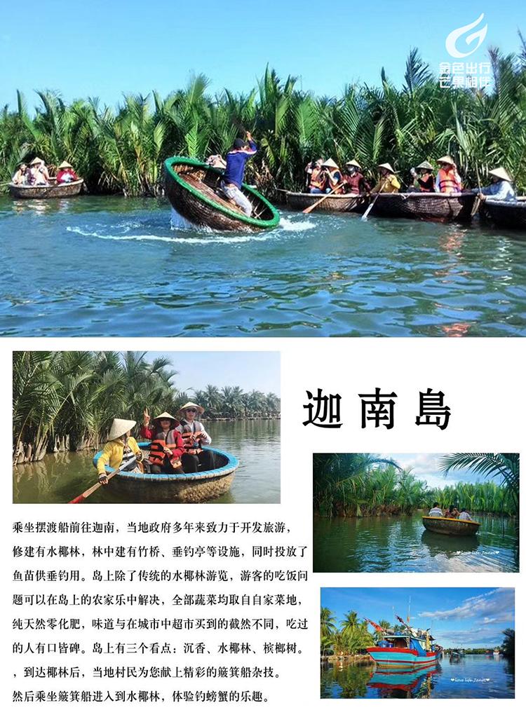 —巴拿山              原生态自然风光,水椰林探险-迦南岛
