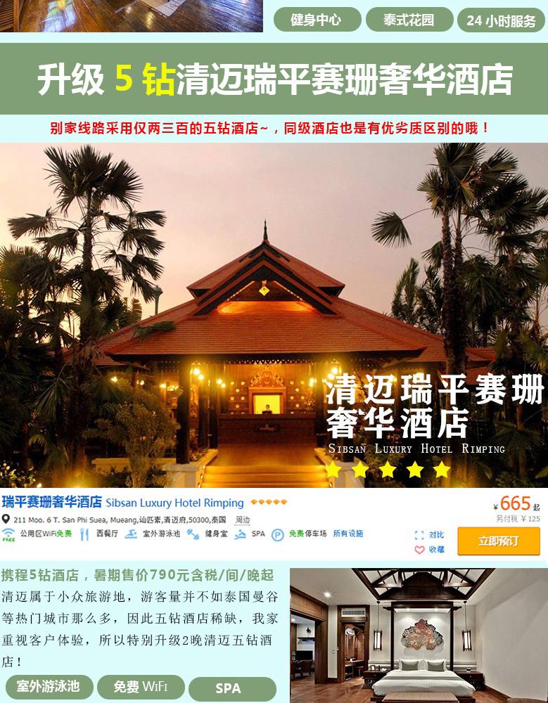 泰国清莱+清迈6日4晚跟团游(4钻)『尝鲜价★吗别墅建筑物轻钢永久性属于图片