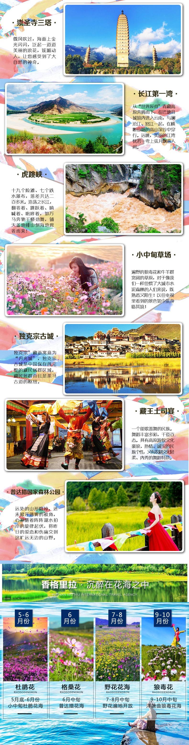 云南大理+丽江玉龙雪山+香格里拉7日6晚跟团游·《纯玩专线》无年龄
