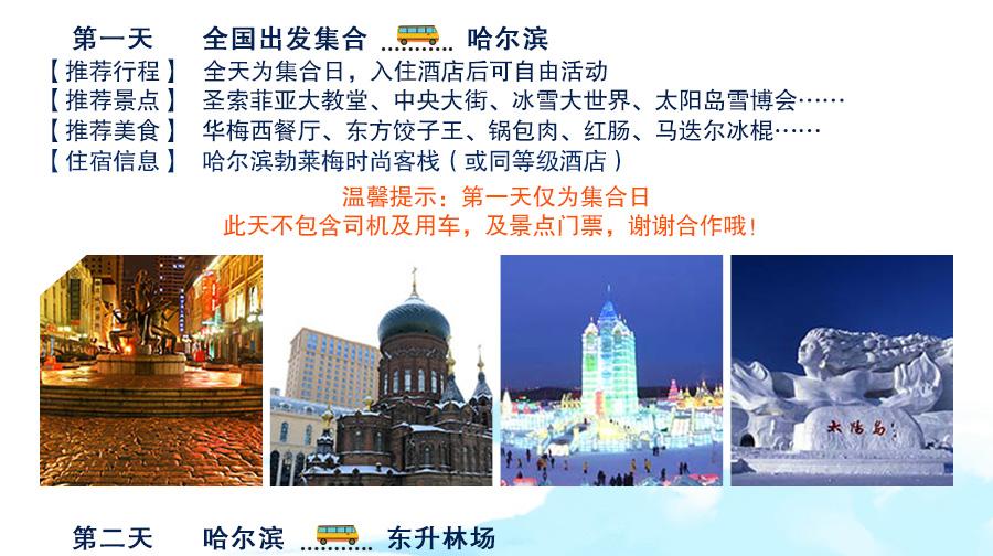 五常 吉林市9日8晚半自助游·独立包车,东升-镜泊湖-雾凇岛-查干湖
