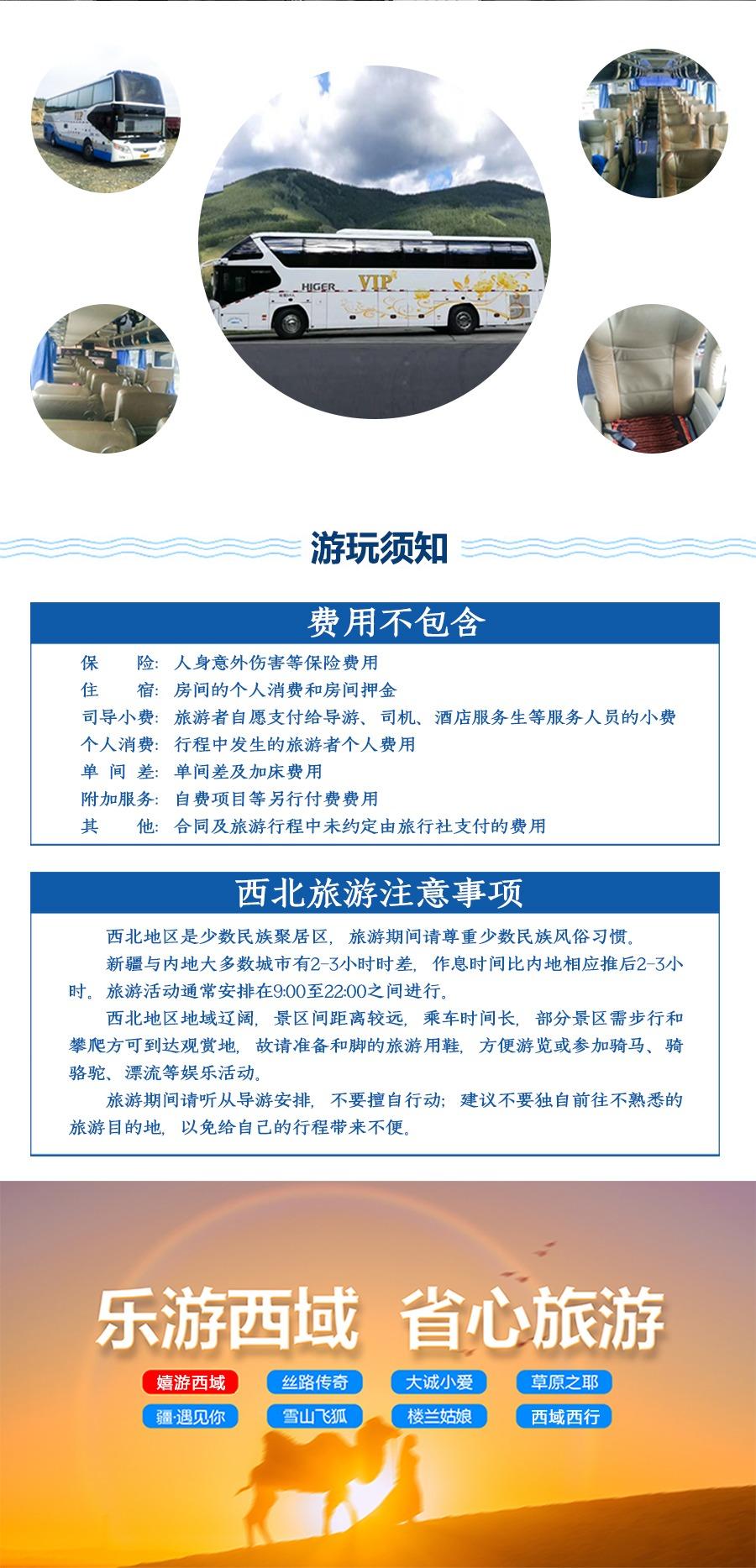 山天池8日7晚跟团游空调车,赠送美食五彩滩景点v美食清真重庆图片