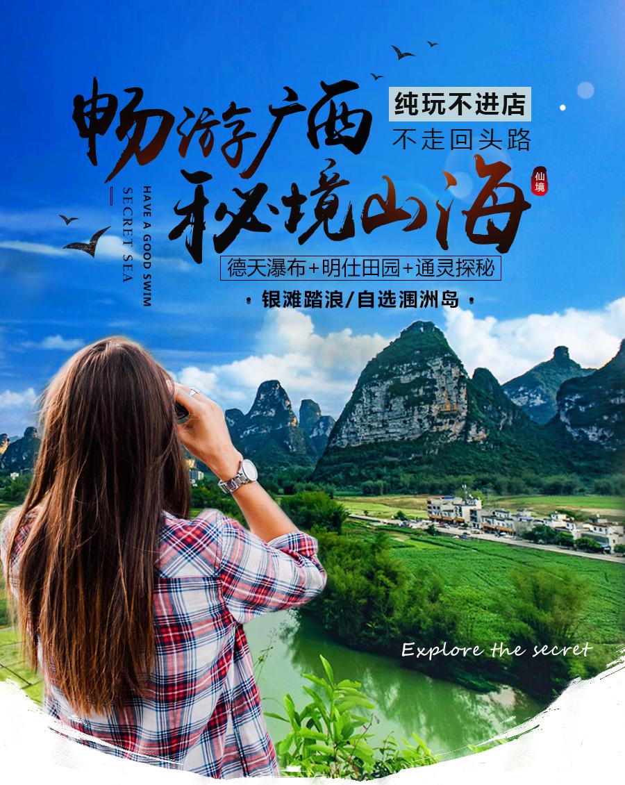 南宁北海+德天瀑布+逃生峡谷+广西6日5晚跟团34通灵超现实攻略图片