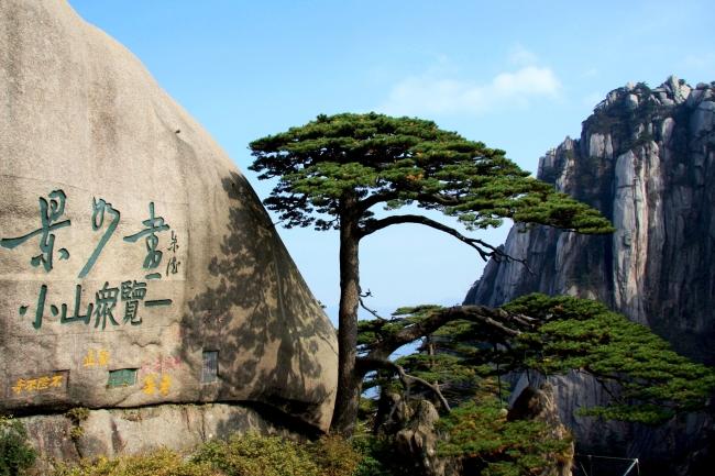 黄山风景区 宏村2日1晚跟团游·5.