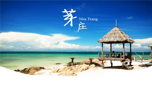 越南芽庄5日4晚跟团游·上海直飞 赠送芽庄半日游 赠送旅游意外险