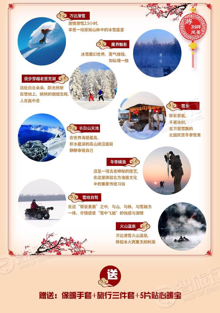 长白山+雪乡+亚布力7日6晚跟团游【小学游日出东方亲子图片