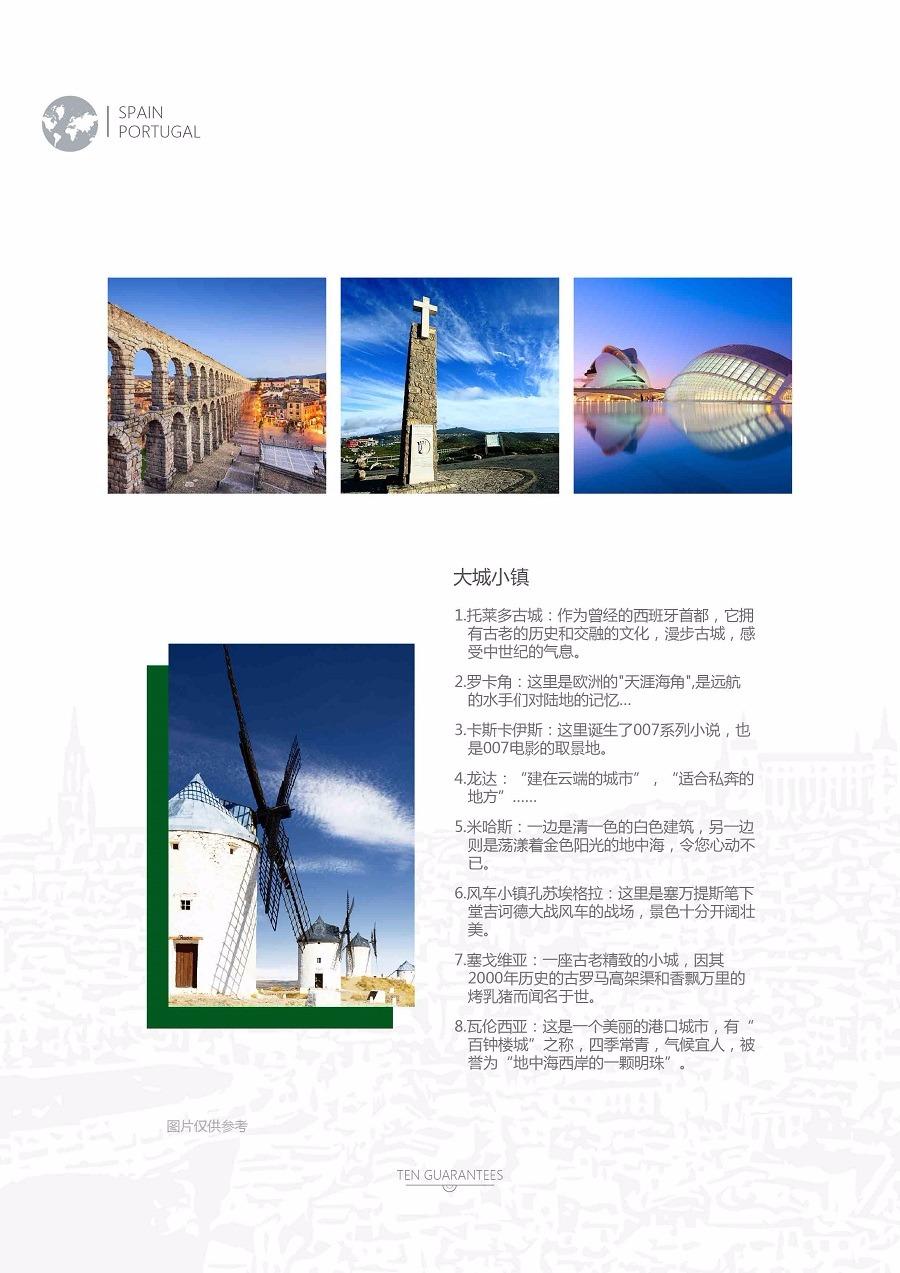 西班牙+葡萄牙14日跟团游(4钻)【十大v美食,美食天津广场市民附近图片