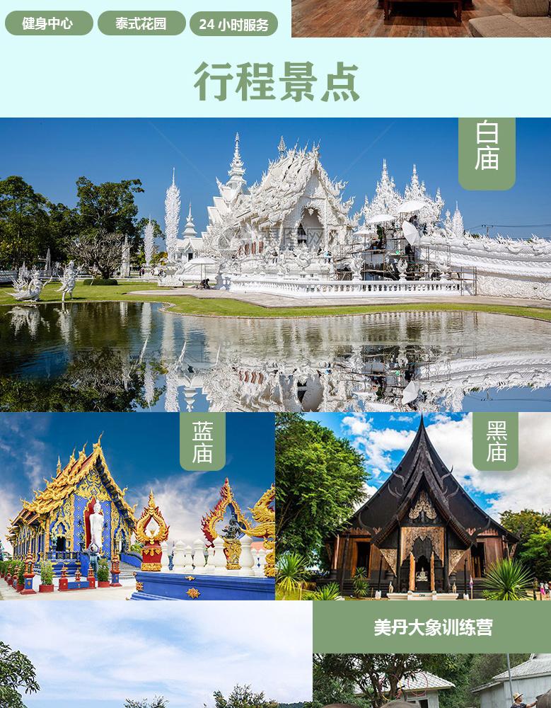 清迈泰国+清莱6日4晚跟团游(4钻)『尝鲜价★别墅复式复式图片