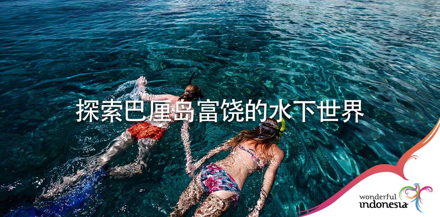 印度尼西亚巴厘岛5日4晚跟团游·国际5星连住 蓝梦游 精油spa alila