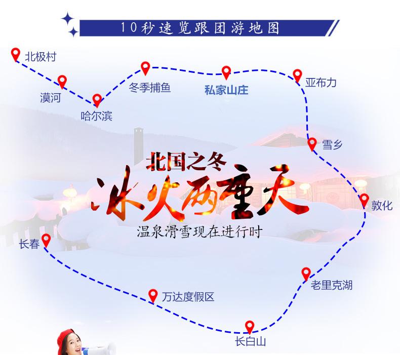 html 赏雪游·吉林长白山5日4晚跟团游·万达滑雪 老里克湖 一价全包