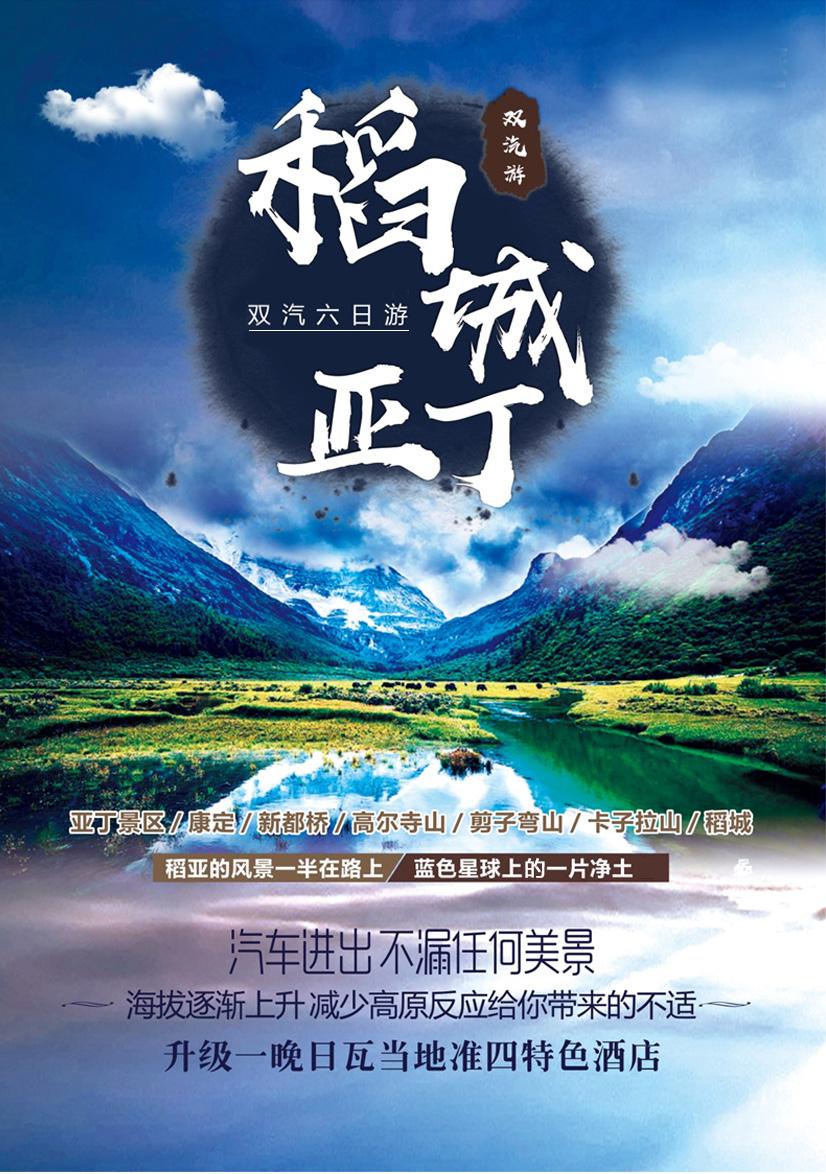 亚丁村住宿条件怎么样-稻城亚丁景区内亚丁村酒店如何-西行川藏
