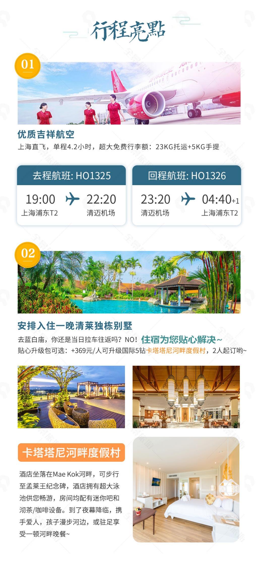 里拉下午茶+邓丽君酒店自助餐』升1晚清莱泳别墅海景整套的三亚图片