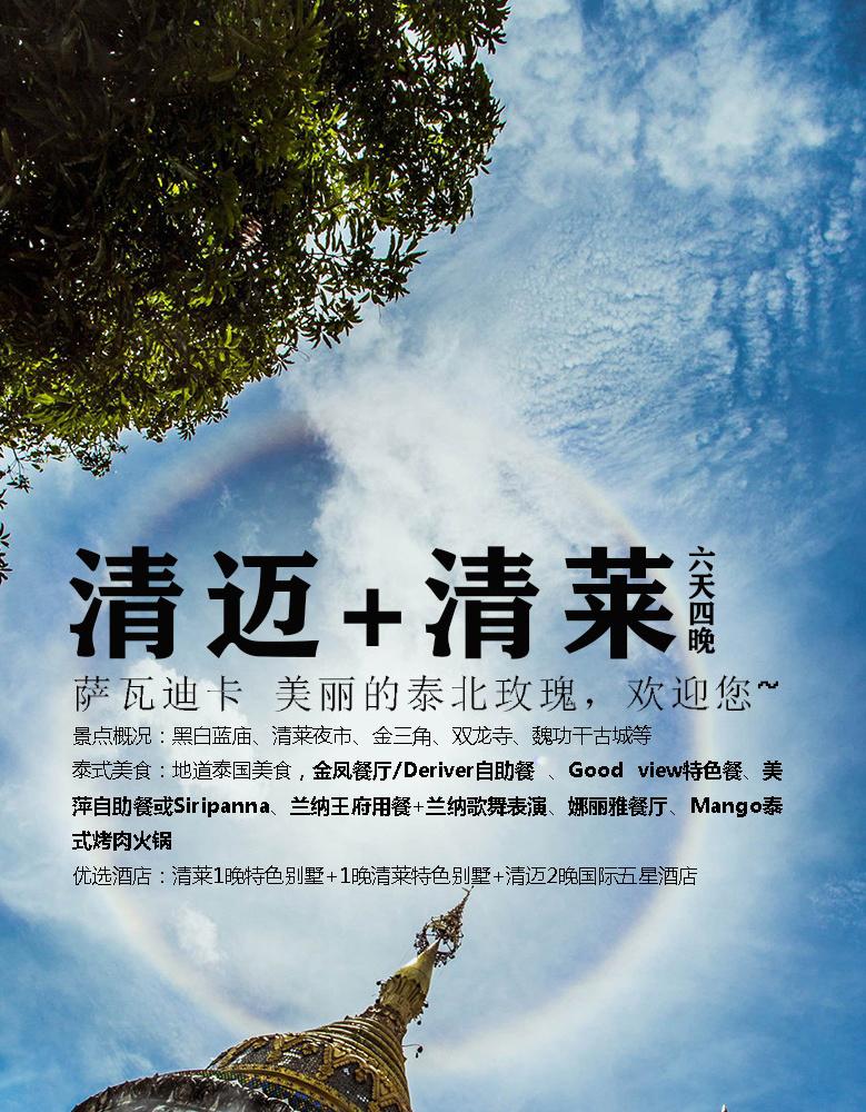 清莱泰国+清迈6日4晚跟团游(4钻)『尝鲜价★别墅3d模型设计图图片