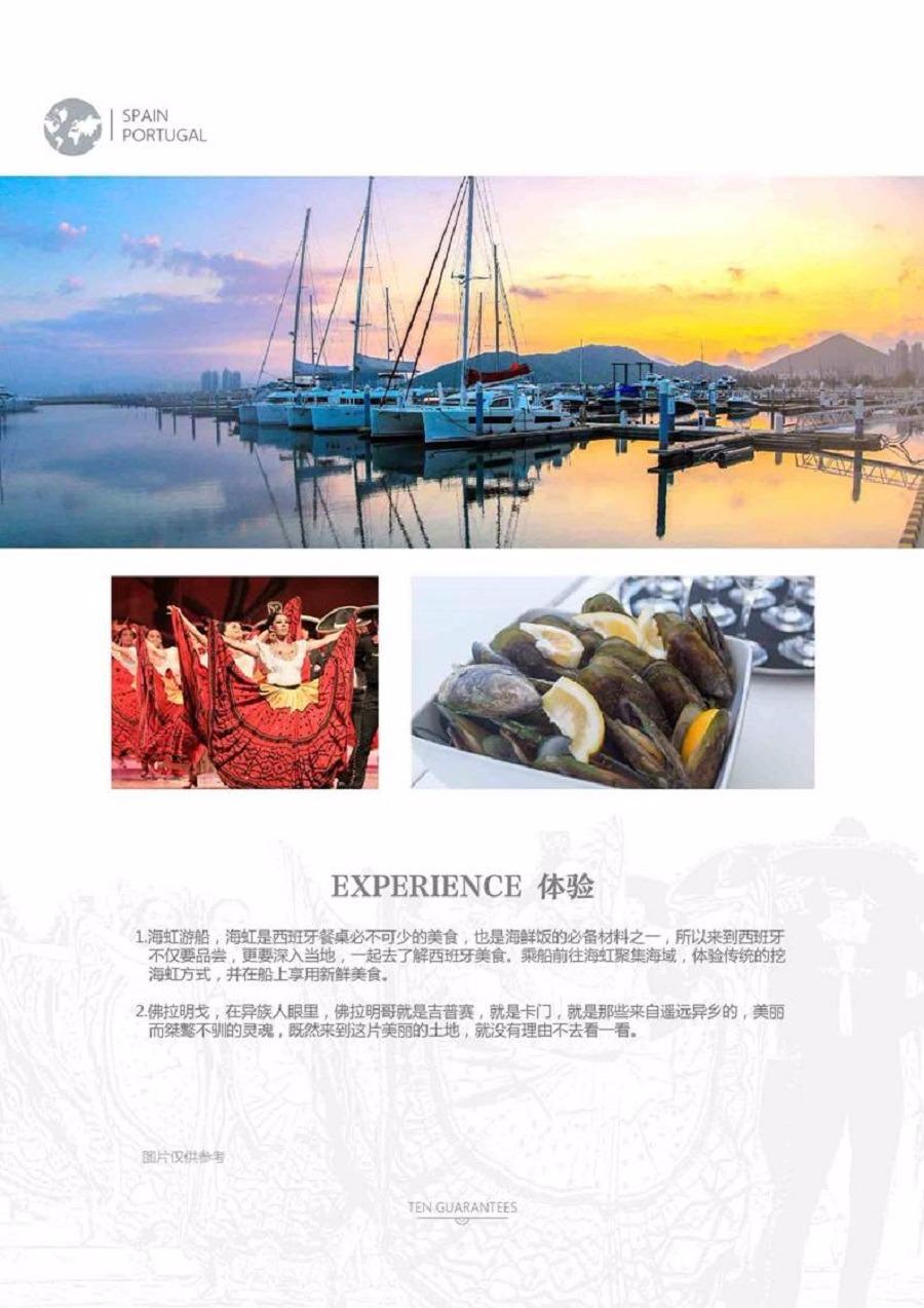 西班牙+葡萄牙14日跟团游(4钻)【十大v厨师,系列厨师食谱小美食:八减重图片