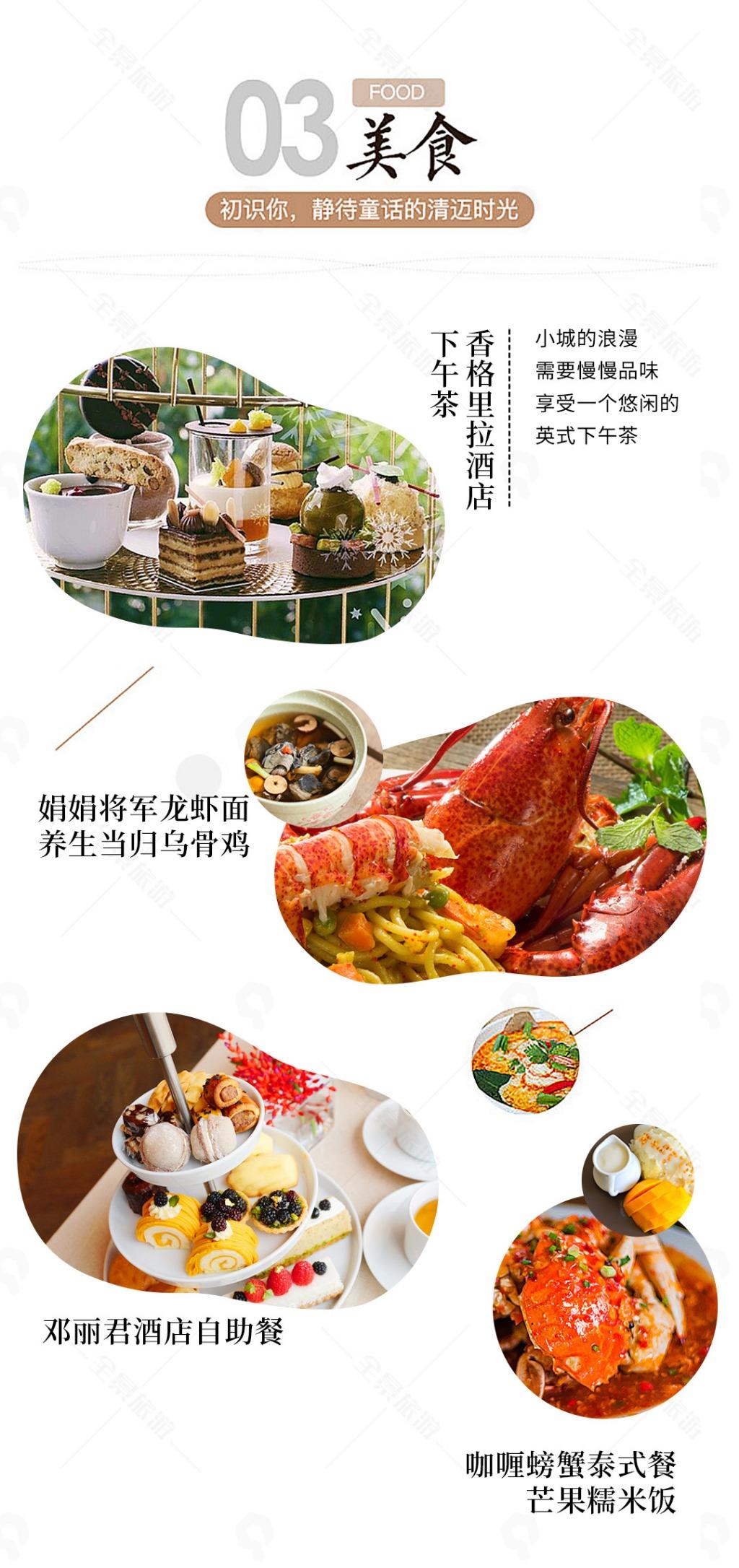 里拉下午茶+邓丽君酒店自助餐』升1晚清莱泳别墅栋独连江图片
