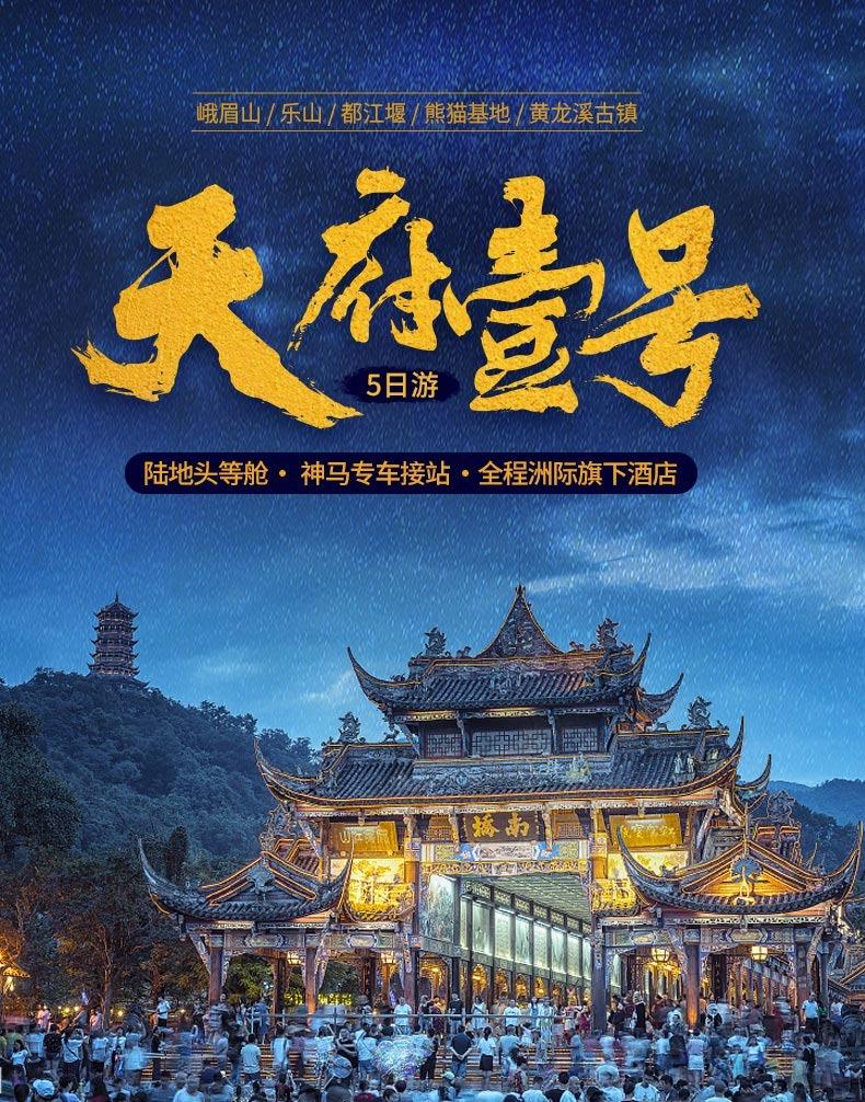 乐山+峨眉山+成都+都江堰5日4晚跟团游(4钻)美食丝西葫芦天下图片