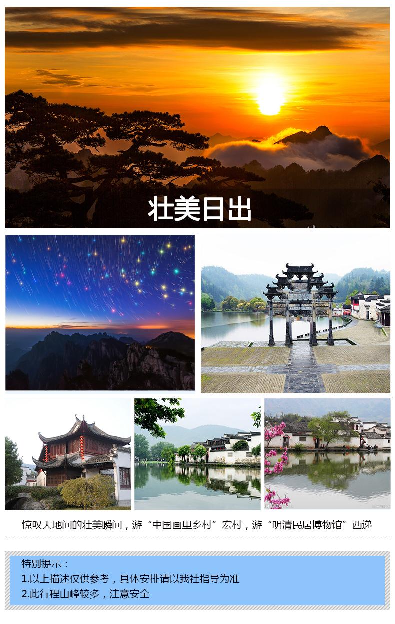 黄山风景区+宏村+西递4日3晚跟团游【享下手机橙光游戏玩法图片
