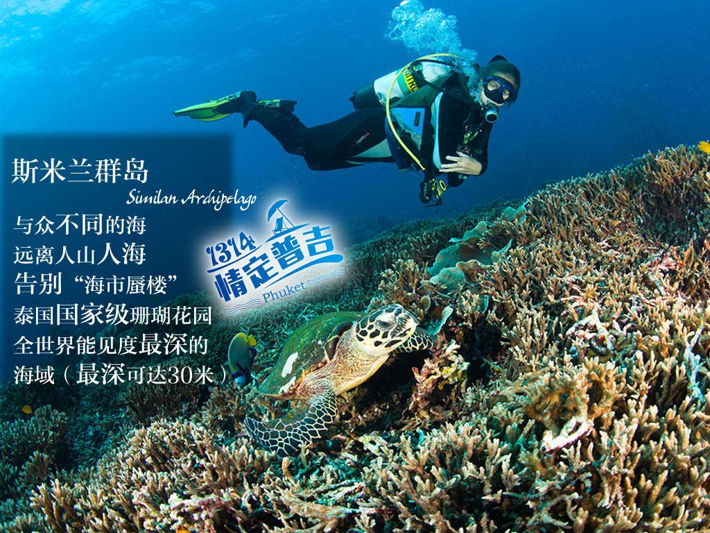 泰国普吉岛6日5晚跟团游(4钻)·斯米兰群岛 2晚海边沙滩国五酒店 自由