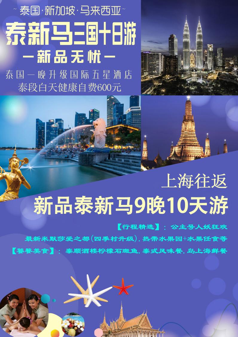泰国曼谷 芭提雅 新加坡 马来西亚10日9晚跟团游·泰式五星·升级国