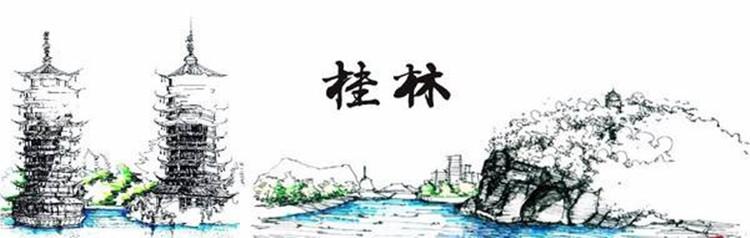 桂林山的简笔画
